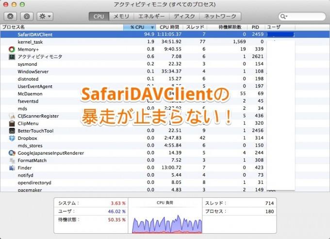 SafariDAVclient-image1